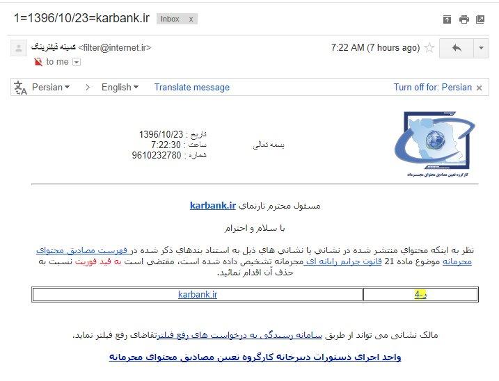 ایمیل کمیته فیلترینگ به وبسایتهای کاریابی