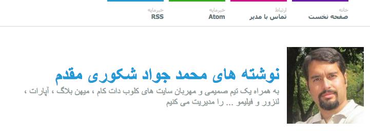 وبلاگ محمد جواد شکوری