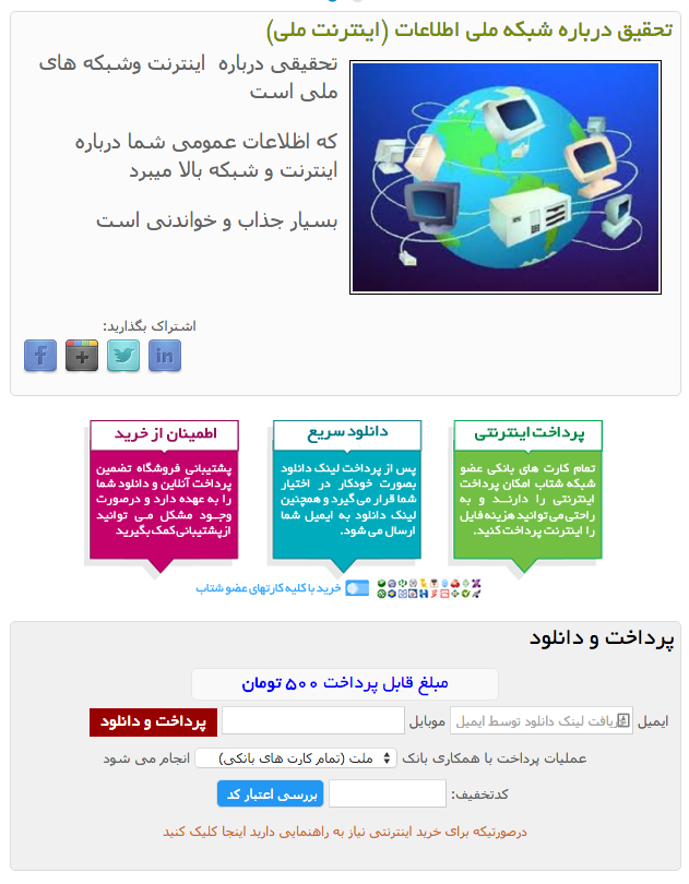 فروش تحقیق در مورد اینترنت ملی به قیمت ۵۰۰ تومان!