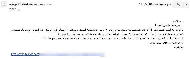 نمونهای از ایمیل دعوتنامه بیخوف