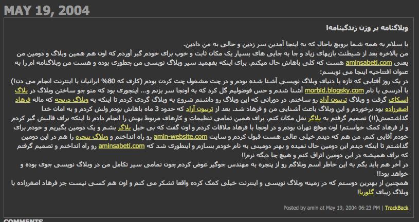 اولین پست وبلاگی در aminsabeti.com