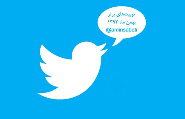 توییتهای برتر بهمن ماه ۱۳۹۲