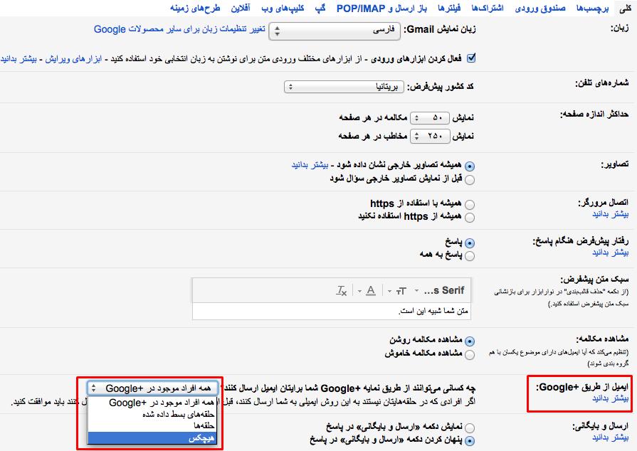غیرفعال کردن دریافت ایمیل از طریق گوگل پلاس