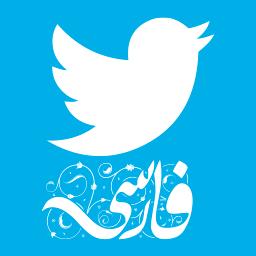 بازی وبلاگی: چگونه از #توییتر استفاده میکنم؟
