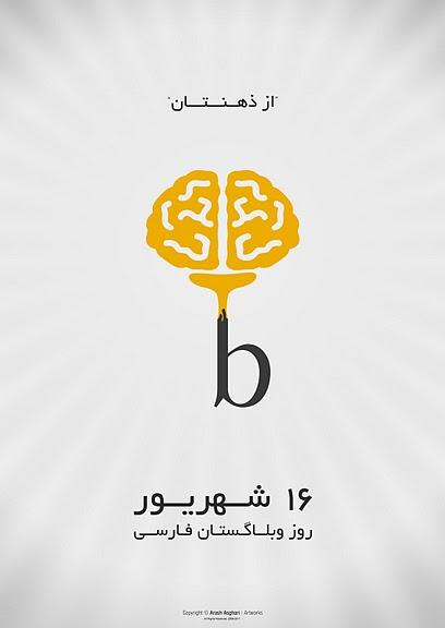 ۱۶ شهریور، روز وبلاگستان فارسی