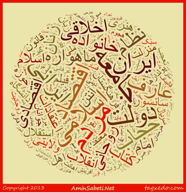 کلیدواژههای غلامعلی حداد عادل در مناظره فرهنگی- اجتماعی