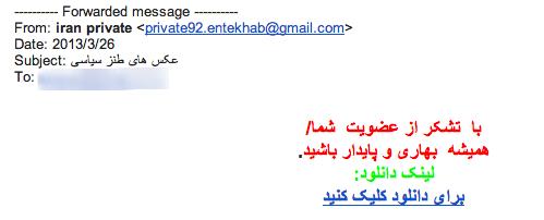پیام ایمیلی که حاوی فیلترشکن آلوده به تروجان است
