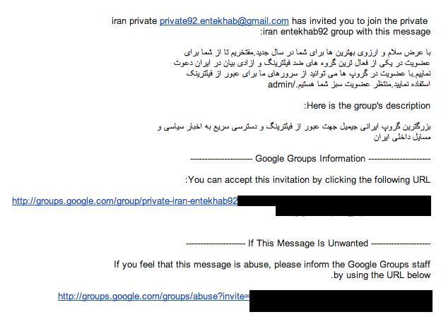 دعوتنامه ارسالی از سوی گروه Iran Entekhab92