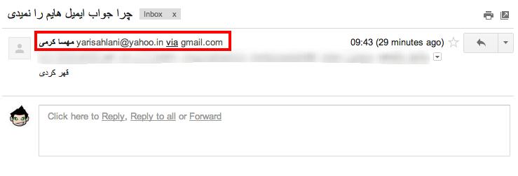 اسپمر جدید، مهسا کرمی: چرا جواب ایمیلهایم را نمیدی