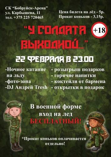 https://www.bobruisk-arena.by/news/article/u-soldata-vykhodnoi