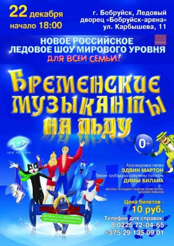 https://www.bobruisk-arena.by/news/article/bremenskie-muzykanty-na-ldu-v-sk-bobruisk-arena