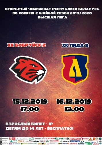 http://www.bobruisk-arena.by/news/article/15-i-16-dekabrya-khk-bobruisk-2-sygraet-s-khk-lida-2