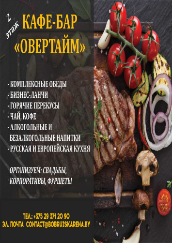 https://www.bobruiskarena.by/infrastructure/kafe-bar-overtaim