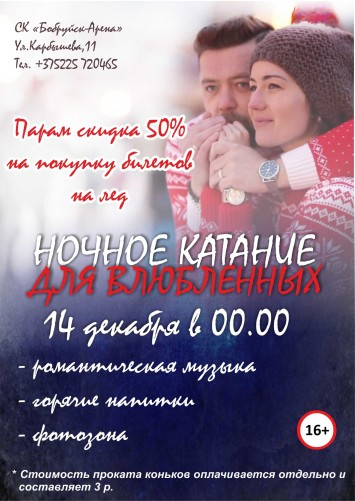 http://www.bobruisk-arena.by/news/article/nochnoe-katanie-dlya-vlyublennykh
