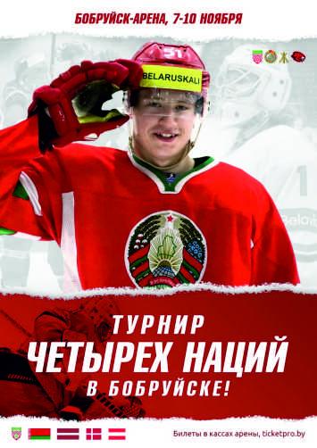https://www.ticketpro.by/sportivnye-meropriyatiya/turnir-chetyryox-nacij/