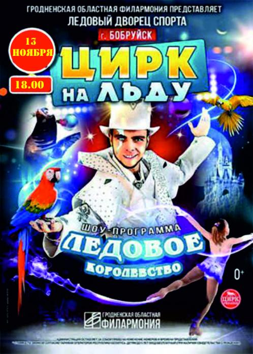 https://www.kvitki.by/rus/bileti/teatr/gastroli/cirk-na-ldu-ledovoe-korolevstvo-296133/