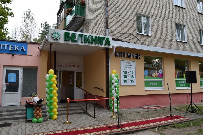 knizhnye-magaziny-oao-belkniga-2