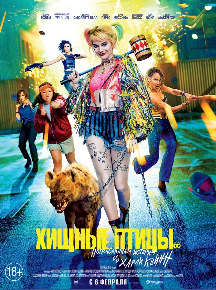kinoteatr-mir-filmy-s-20-po-26-fevralya-1