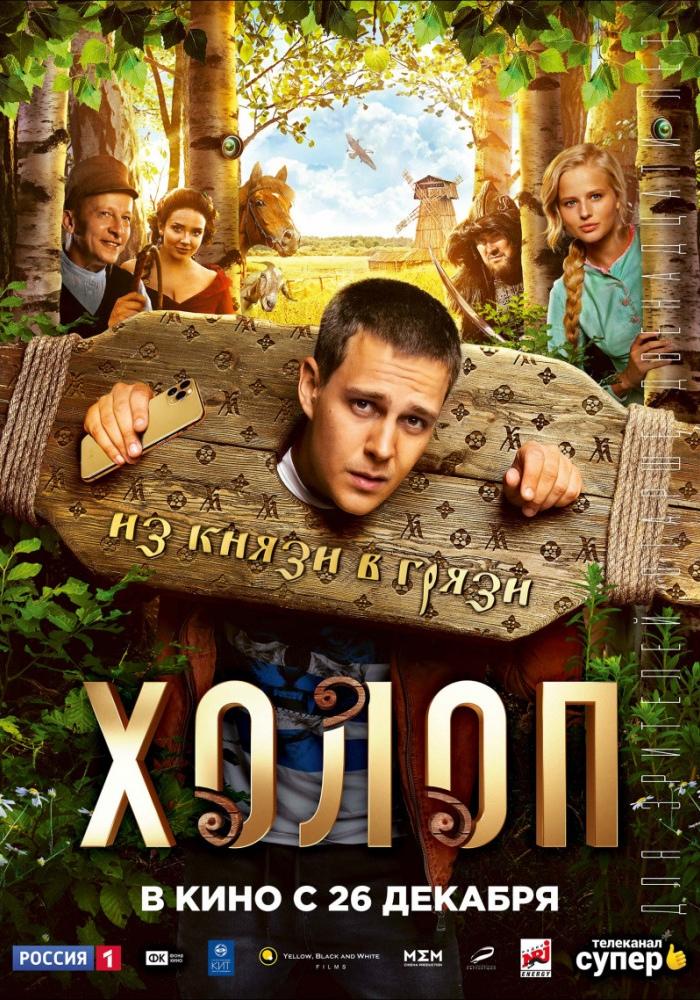 kinoteatr-mir-filmy-s-20-po-26-fevralya-4