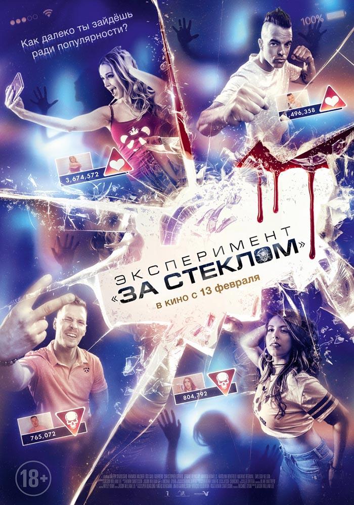 kinoteatr-mir-filmy-s-20-po-26-fevralya-5