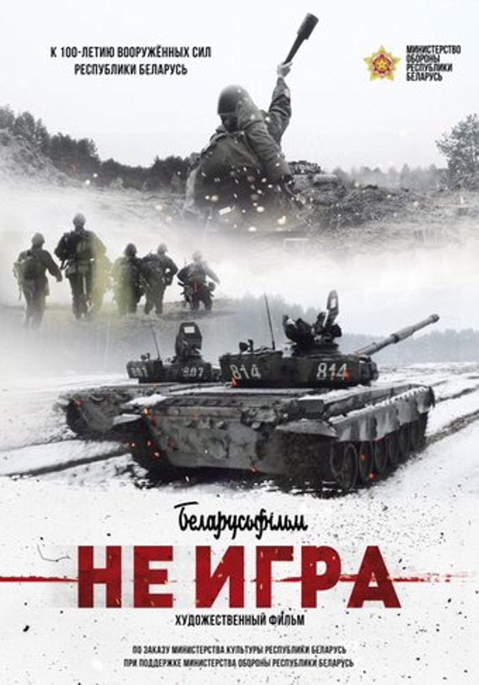 kinoteatr-mir-filmy-s-20-po-26-fevralya-7