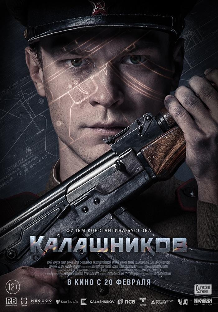 kinoteatr-tovarish-filmy-s-20-po-26-fevralya-1