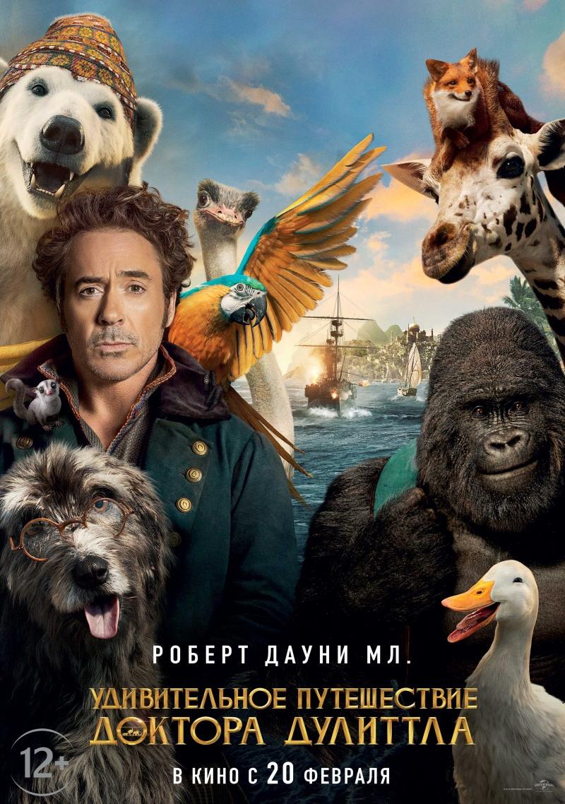 kinoteatr-tovarish-filmy-s-20-po-26-fevralya-2