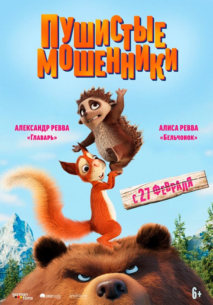 kinoteatr-tovarish-filmy-s-20-po-26-fevralya-4