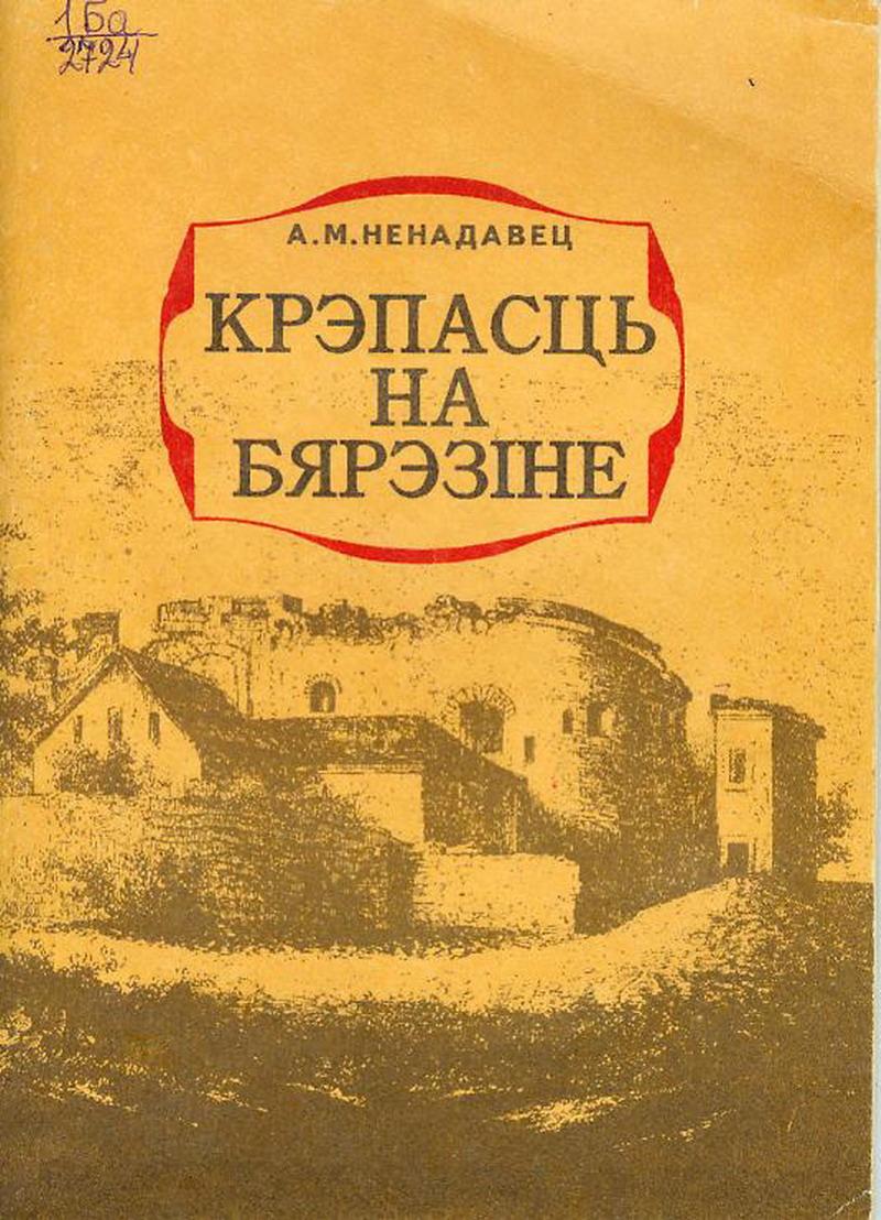 7-marta-proidyot-vstrecha-ekskursiya-po-bobruiskoi-kreposti-s-uchyonym-a-nenadovcom