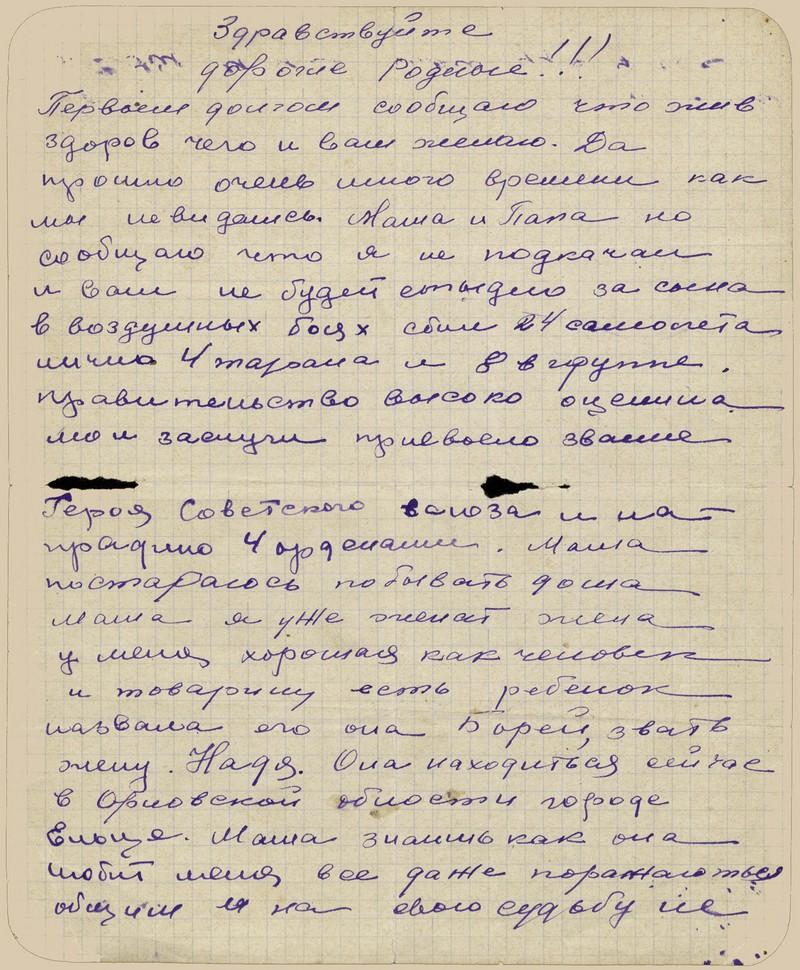 sudby-slozhennye-v-treugolnik-boris-kovzan-7