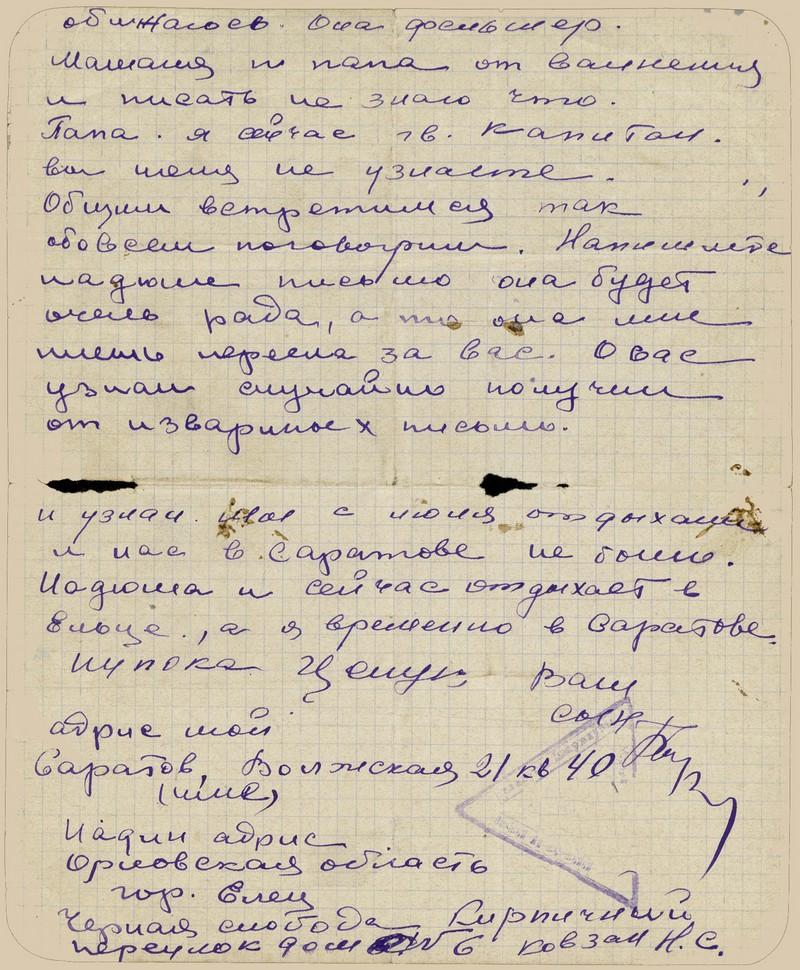 sudby-slozhennye-v-treugolnik-boris-kovzan-8