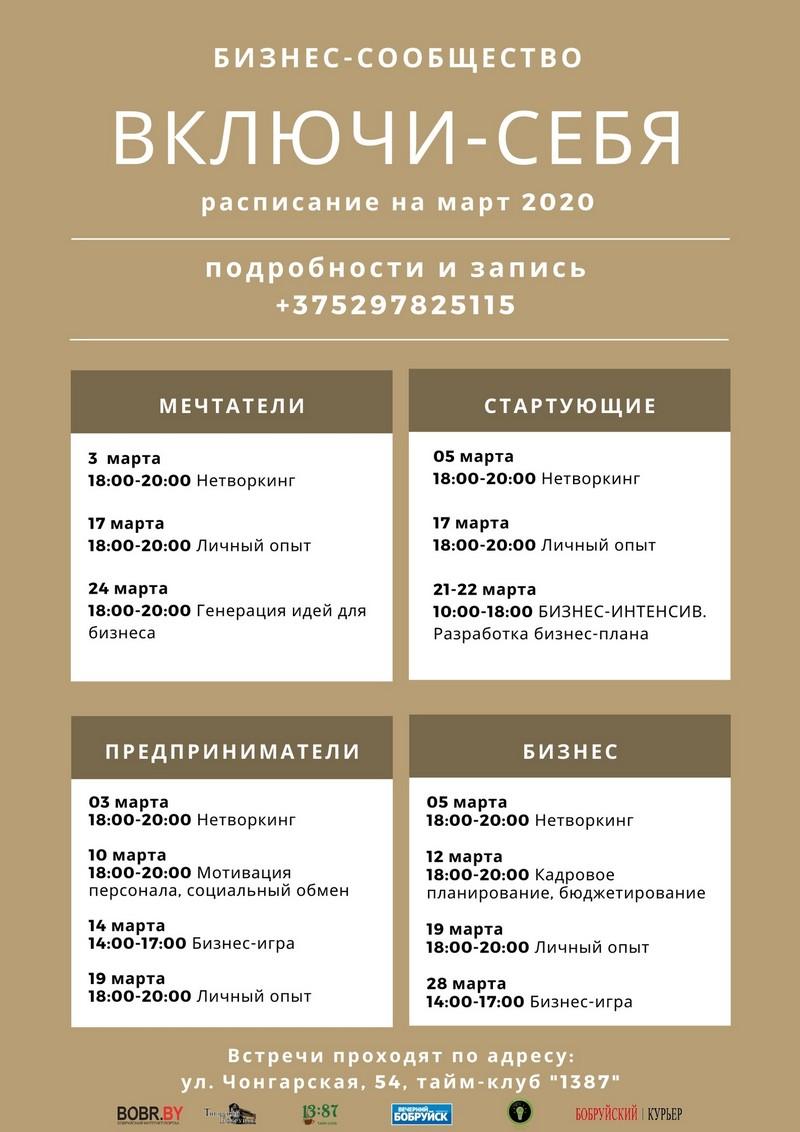 raspisanie-obrazovatelnykh-vstrech-biznes-soobshestva-vklyuchi-sebya-na-mart-2020-go-1