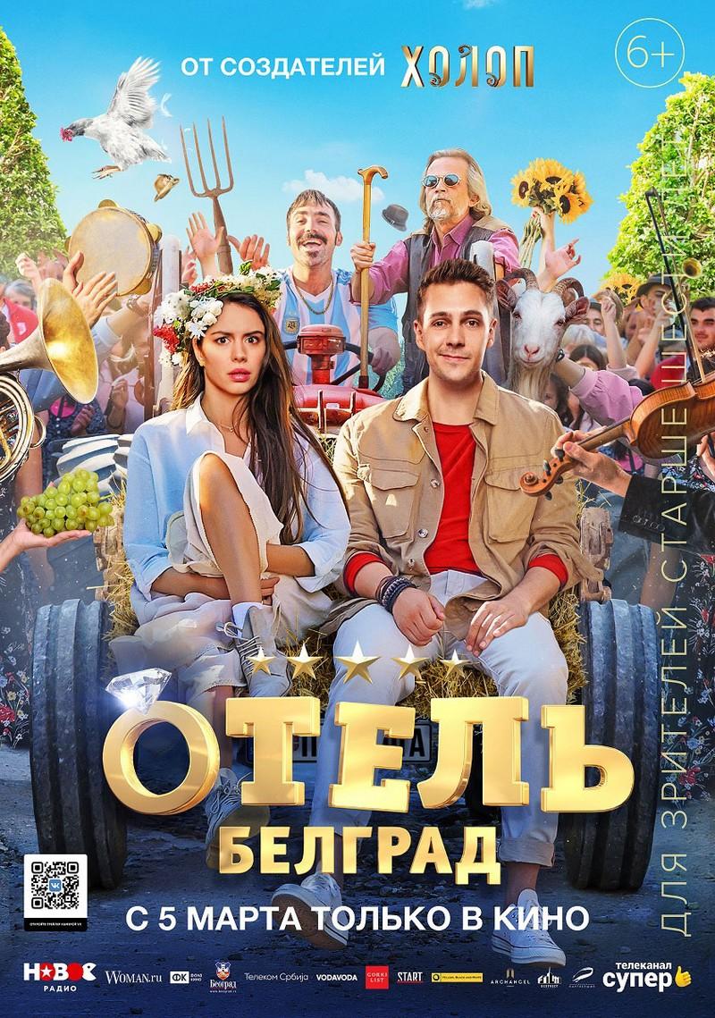 kinoteatr-tovarish-filmy-s-5-po-11-marta-4