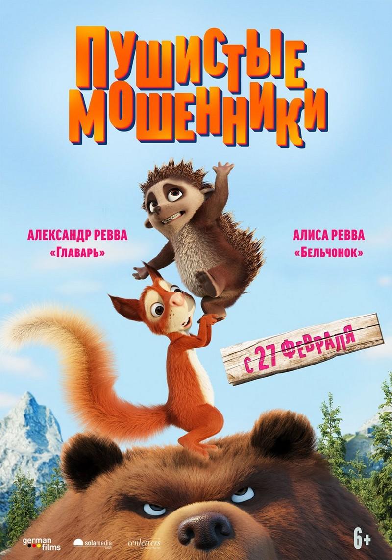 kinoteatr-mir-filmy-s-5-po-11-marta-2