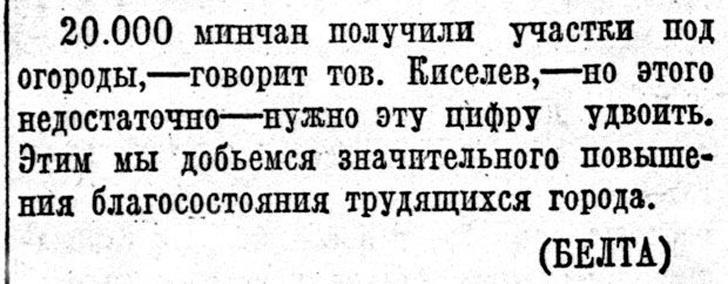 v-1945-m-v-bobruiske-otkryli-tri-novykh-larka-s-rassadoi-2