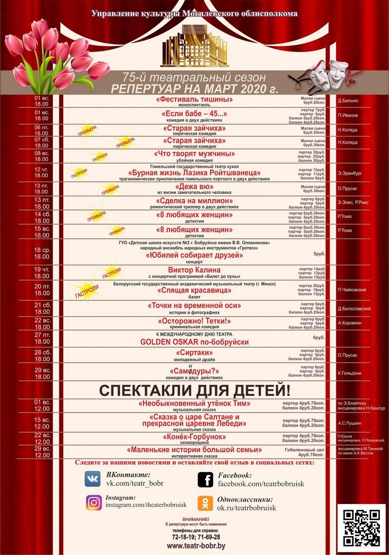 repertuar-teatra-im-d-i-dunina-marcinkevicha-na-mart-2020-go