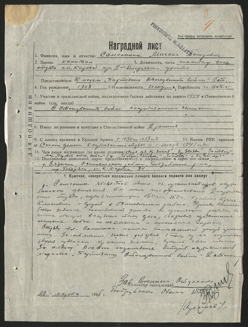 pozyvnoi-predsedatel-kak-krepkii-khozyaistvennik-mikhail-samsonik-stal-vydayushimsya-razvedchikom-2
