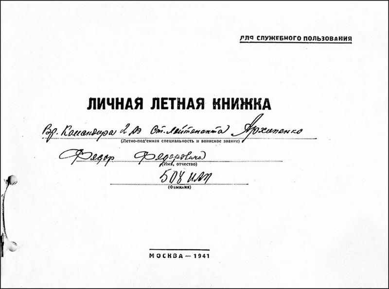 istoriya-zhizni-i-podviga-dvukh-geroev-sovetskogo-soyuza-iz-derevni-avsimovichi-bobruiskogo-raiona-fyodor-arkhipenko-5