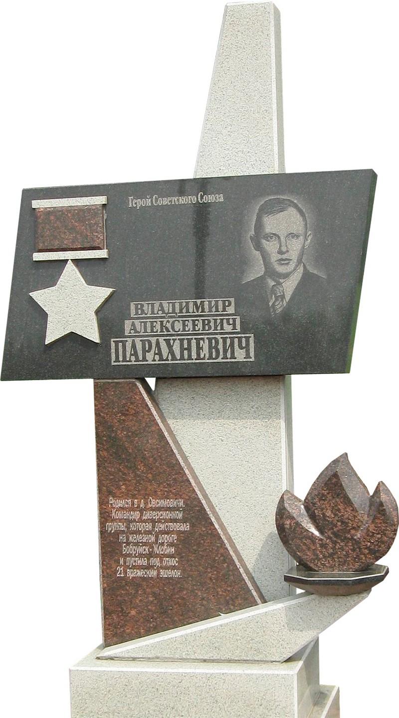 istoriya-zhizni-i-podviga-dvukh-geroev-sovetskogo-soyuza-iz-derevni-avsimovichi-bobruiskogo-raiona-vladimir-parakhnevich-8
