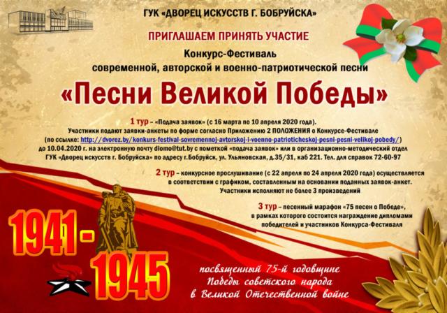 v-bobruiske-proidyot-konkurs-festival-pesni-velikoi-pobedy
