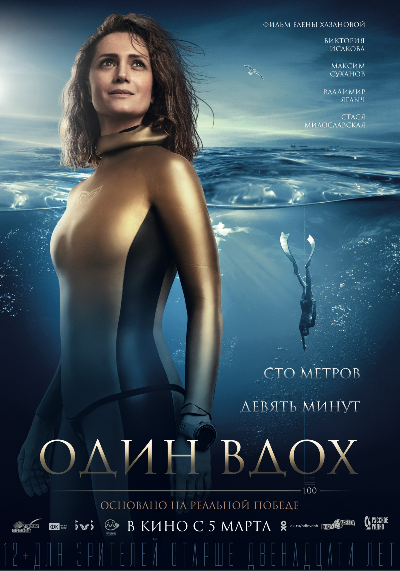 kinoteatr-mir-filmy-s-19-po-25-marta-2