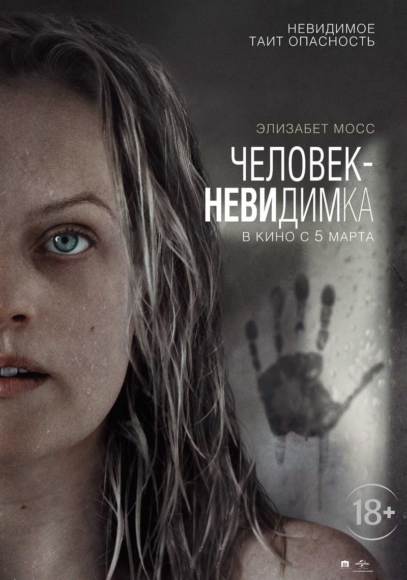 kinoteatr-mir-filmy-s-19-po-25-marta-3