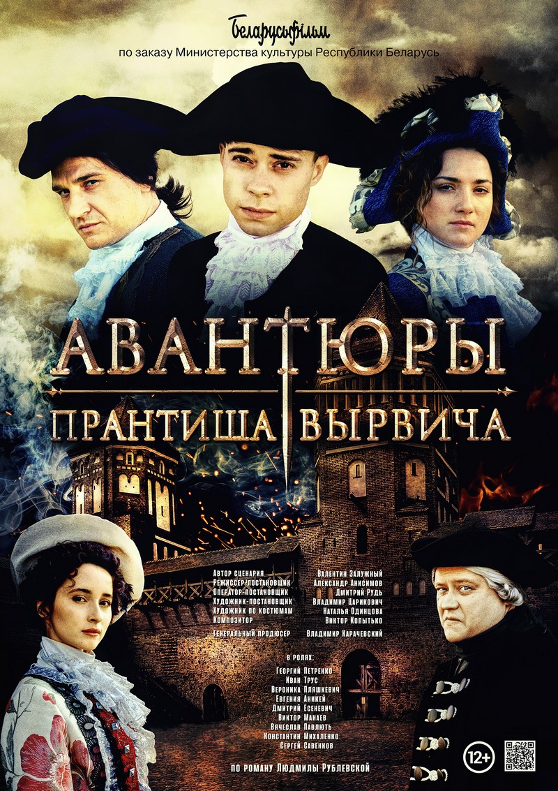 kinoteatr-mir-filmy-s-19-po-25-marta-6