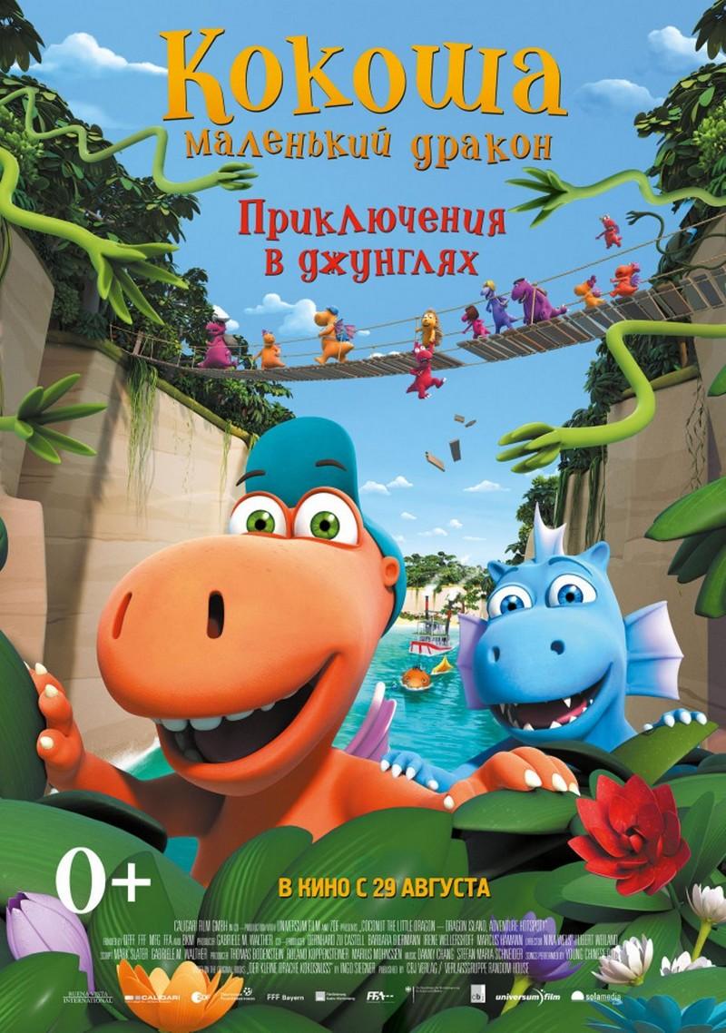 kinoteatr-tovarish-filmy-s-19-po-25-marta-7