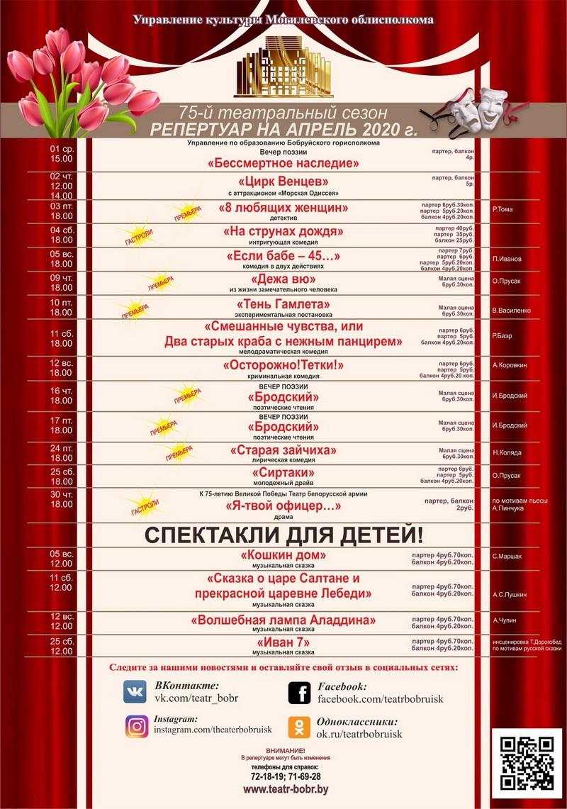 repertuar-teatra-im-d-i-dunina-marcinkevicha-na-aprel-2020-go