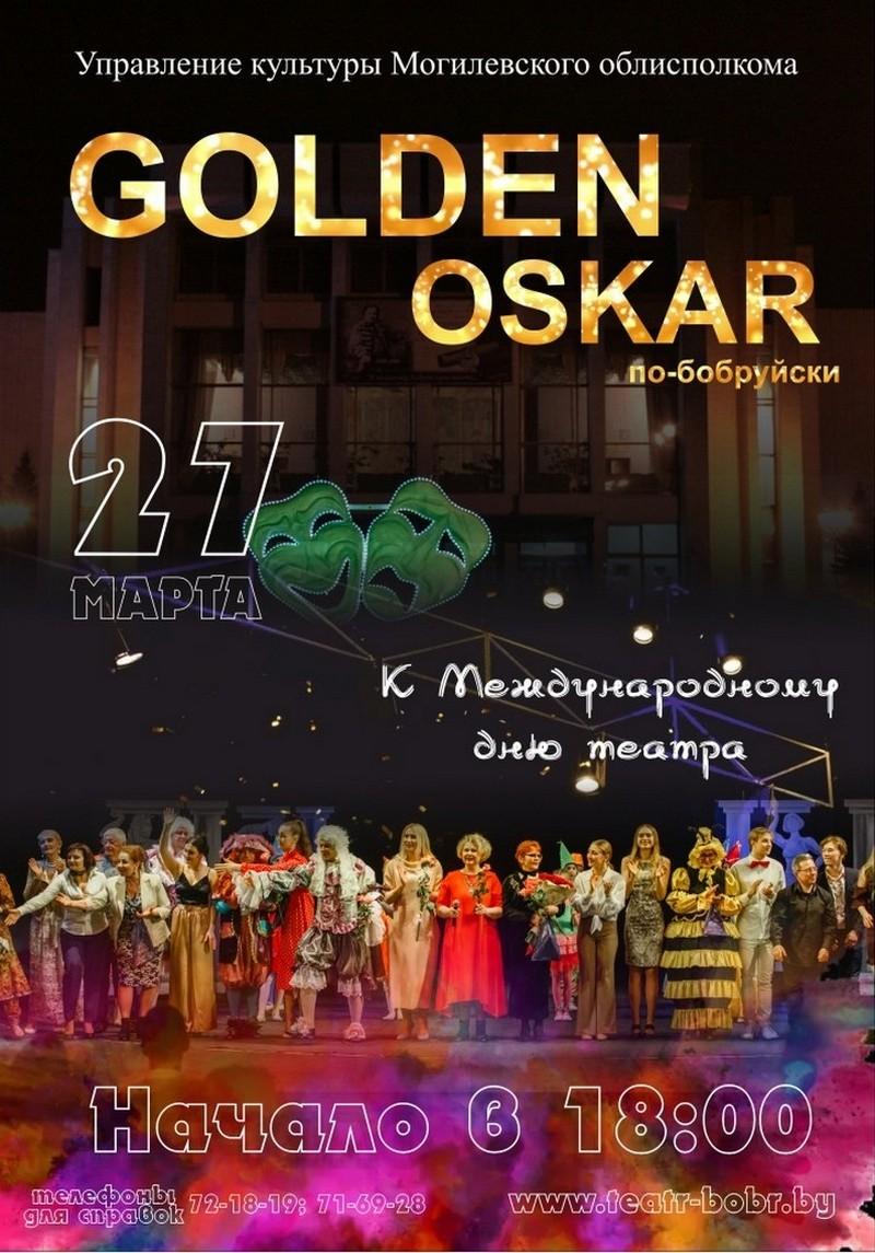 teatralnaya-zhizn-bobruiska-s-23-po-29-marta-2020-go-1