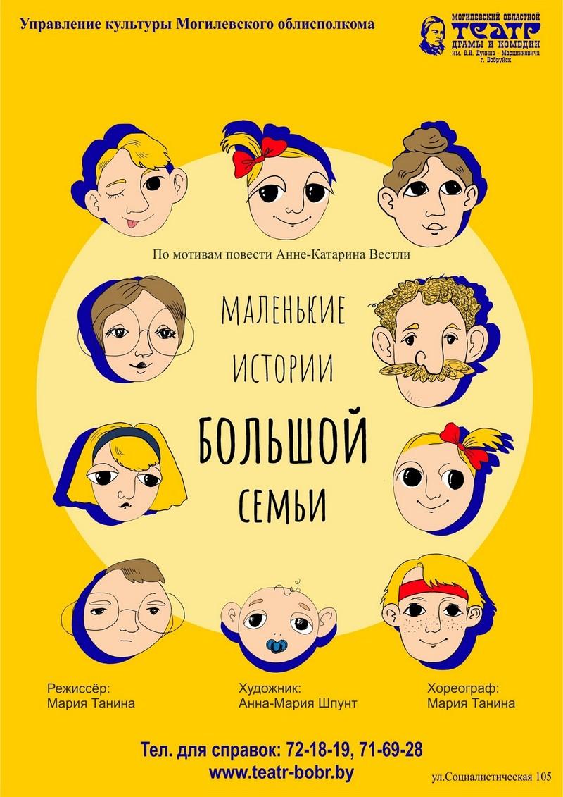 teatralnaya-zhizn-bobruiska-s-23-po-29-marta-2020-go-3