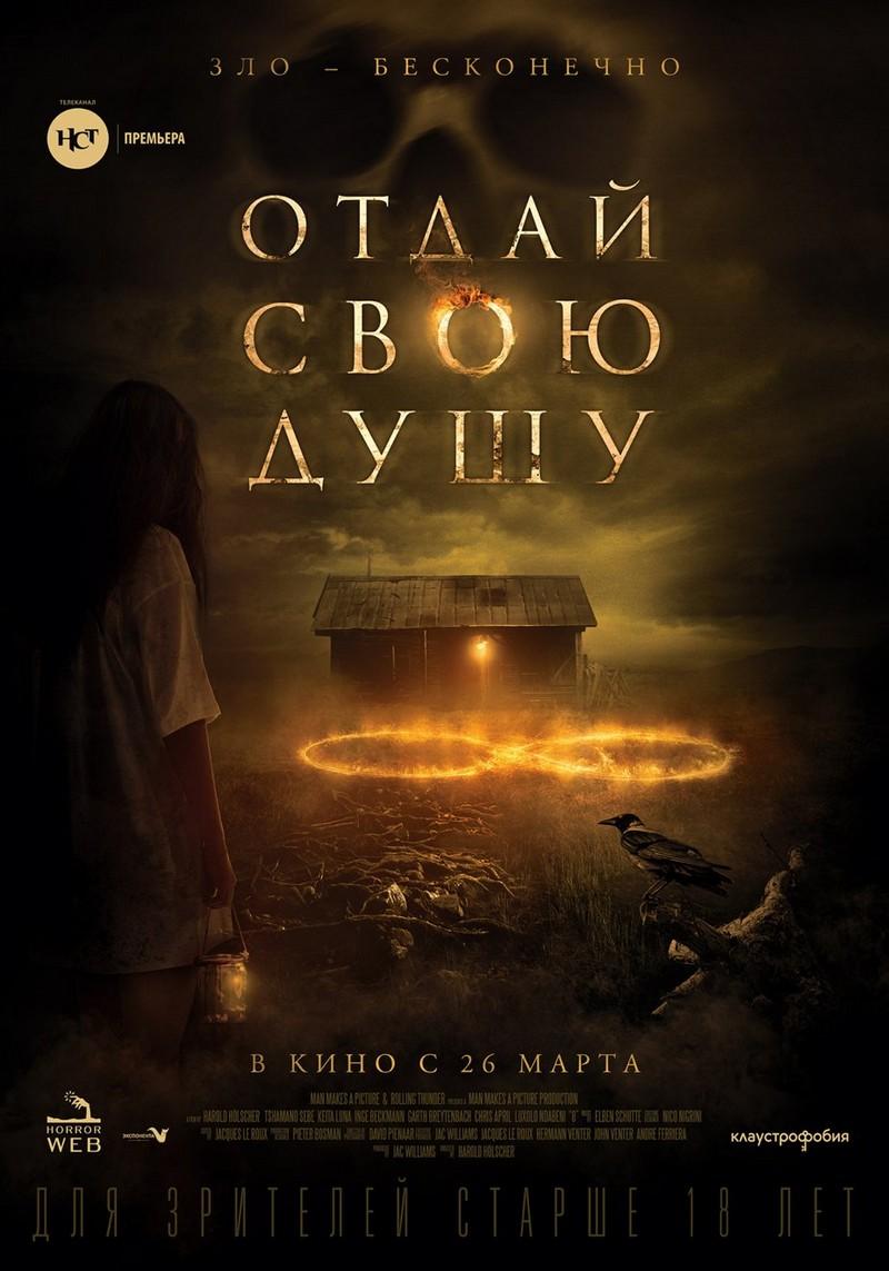 kinoteatr-tovarish-filmy-s-26-marta-po-1-aprelya-1