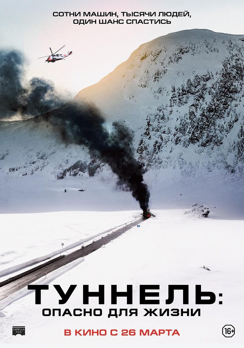 kinoteatr-tovarish-filmy-s-26-marta-po-1-aprelya-2