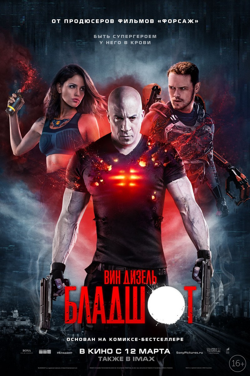kinoteatr-tovarish-filmy-s-26-marta-po-1-aprelya-4